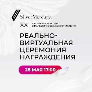 Silver Mercury анонсировал грандиозную Церемонию награждения Фестиваля
