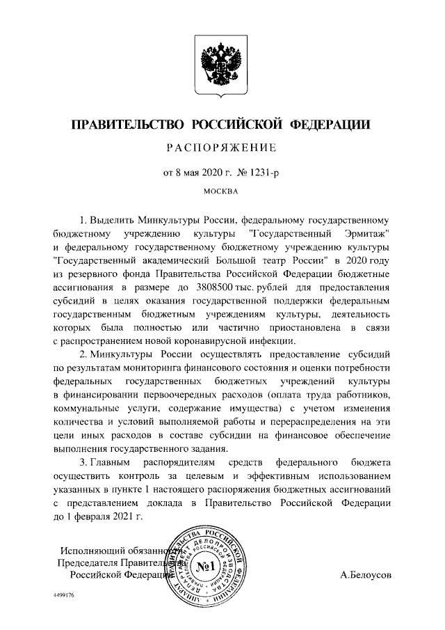 3,8 млрд руб. на поддержку Минкультуры, Эрмитажа и Большого театра
