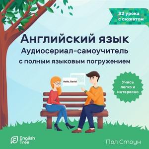 Альтернативный проект по изучению английского побил рекорд продаж