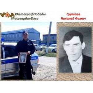 Акция «Автографы Победы» продолжается в Росгвардии Тувы