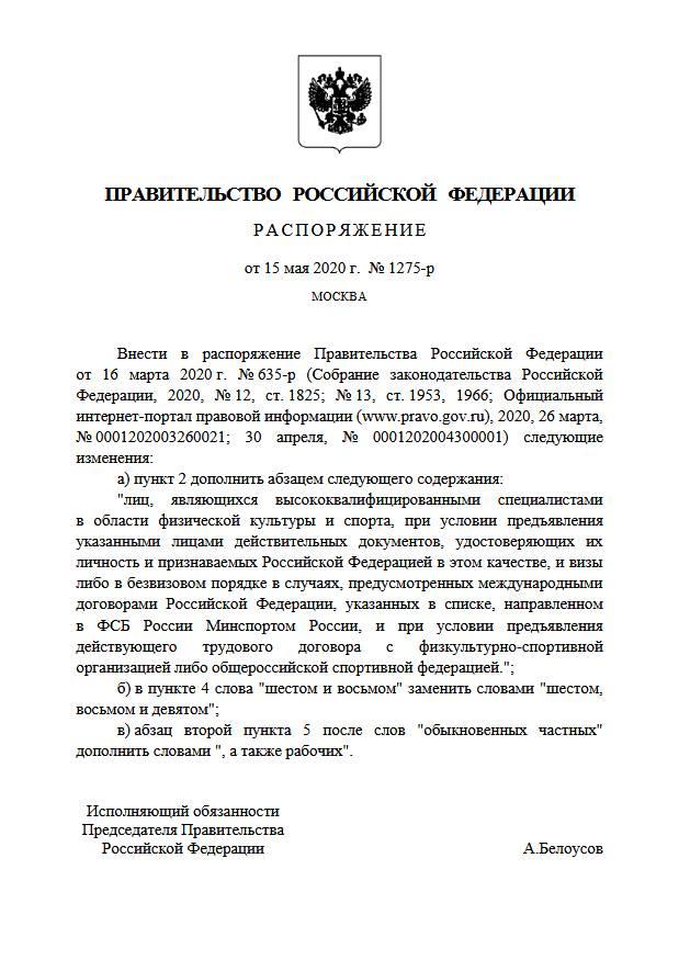 Иностранных спортсменов и тренеров могут вернуть в Россию