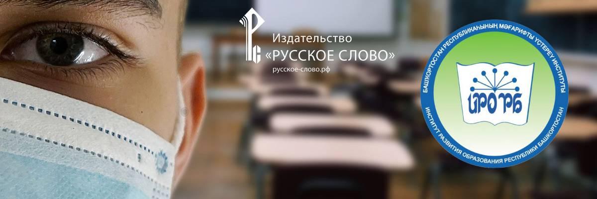 Школьные библиотекари обменялись опытом в дистанционном режиме