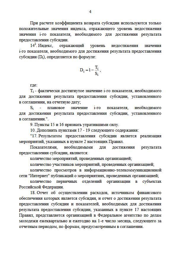 Изменения в правила предоставления субсидий на поддержку организаций
