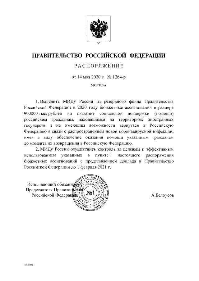 Правительство выделило средства на помощь россиянам за рубежом
