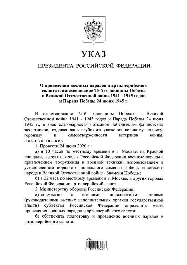 Указ о проведении парадов и салюта в честь 75-й годовщины Победы в ВОВ