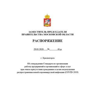 Стандарт по организации работы предприятий и организаций в сфере услуг