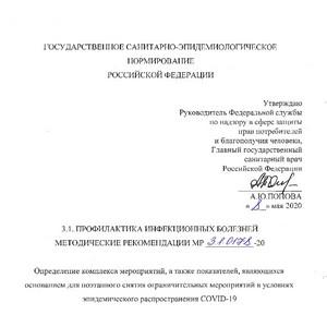 Роспотребнадзор опубликовал рекомендации по снятию ограничений