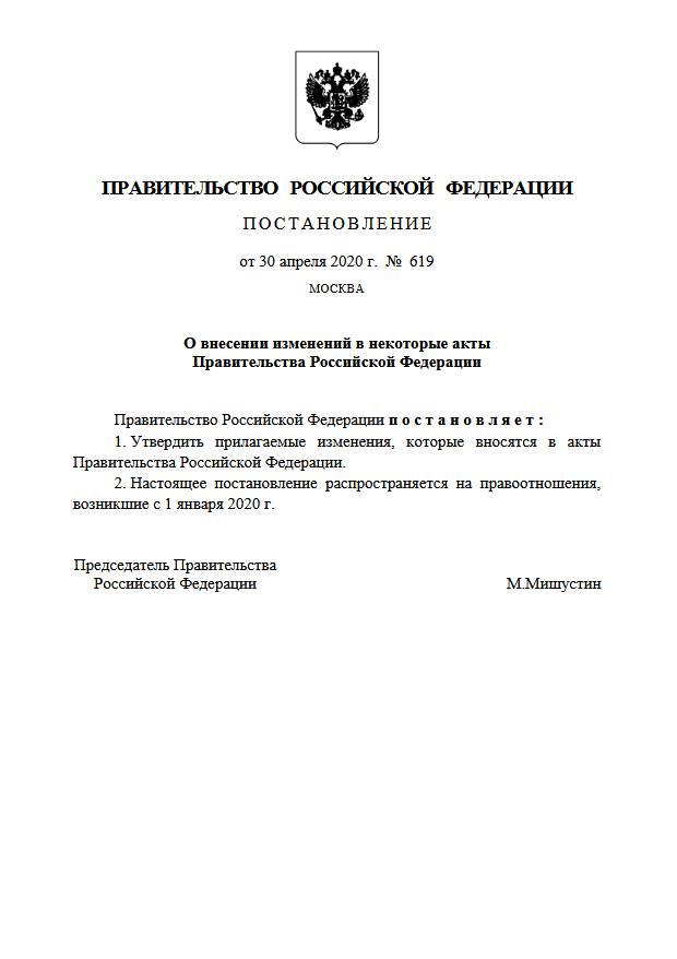 Об освобождении регионов в 2020 году от платежей по бюджетным кредитам