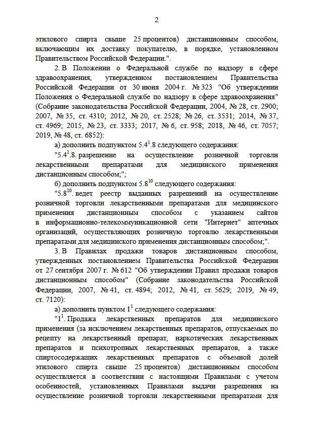 Утверждены правила дистанционной продажи и доставки лекарств