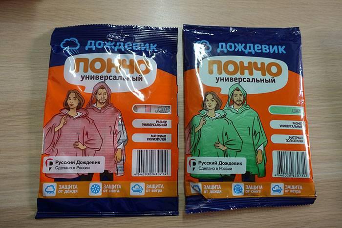 Упаковка дождевиков