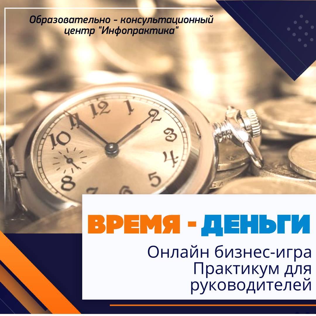 Время - деньги. Бизнес-игра для руководителей и собственников с 12 мая