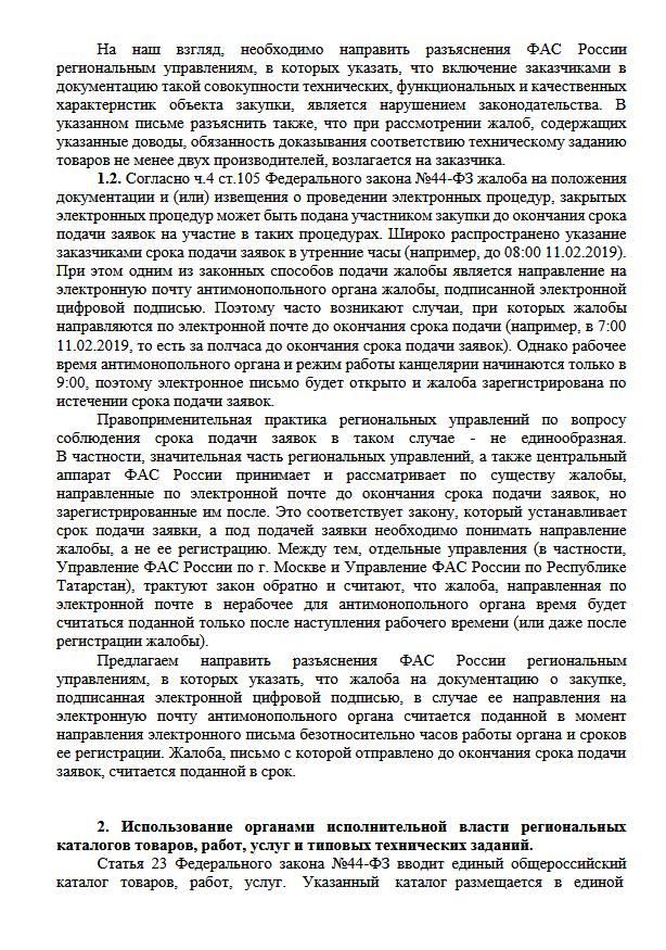 Опора России назвала главные барьеры, препятствующие развитию бизнеса