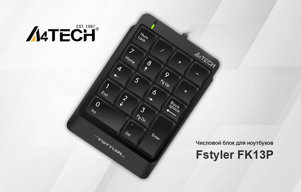 Числовой блок для работы с ноутбуками A4Tech FStyler