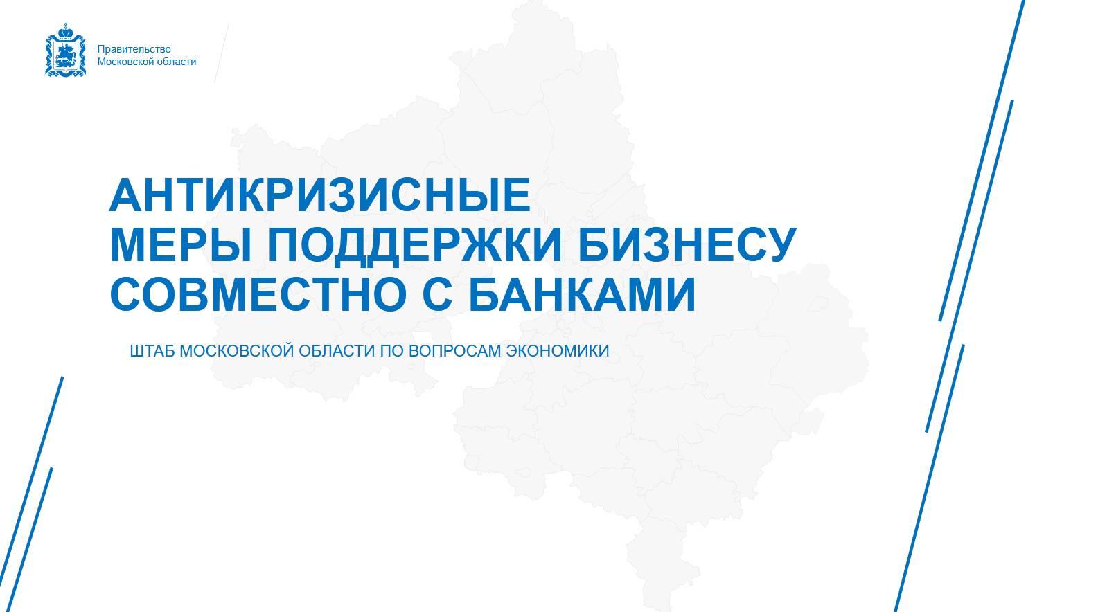 Подмосковье: Антикризисные меры поддержки бизнесу совместно с банками