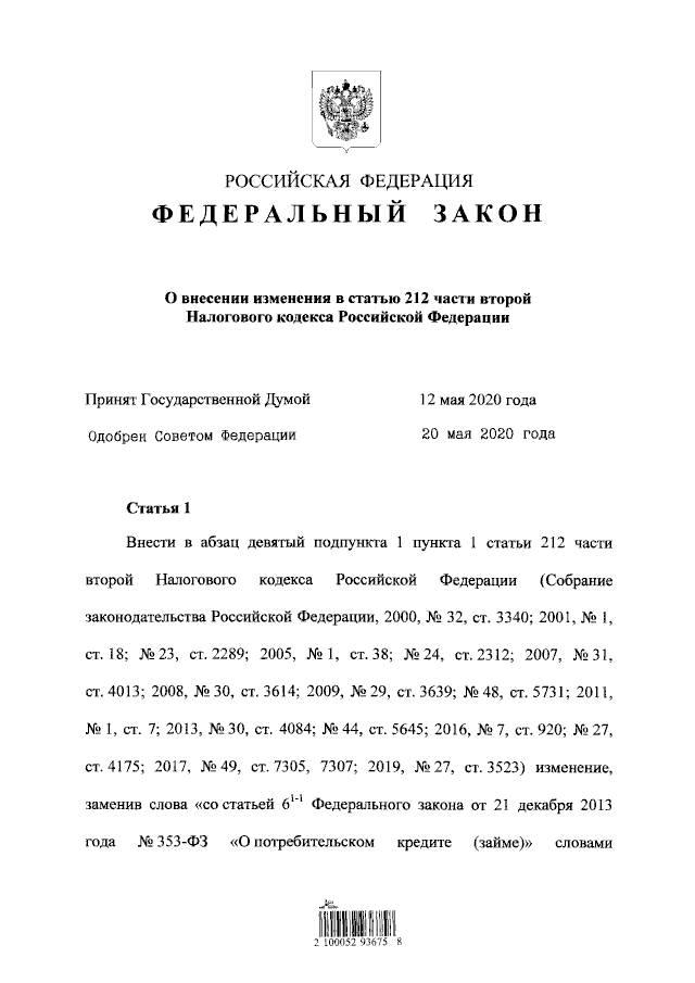 Внесено изменение в статью 212 части второй Налогового кодекса