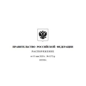 Распоряжение Правительства РФ от 15 мая 2020 г. № 1272-р