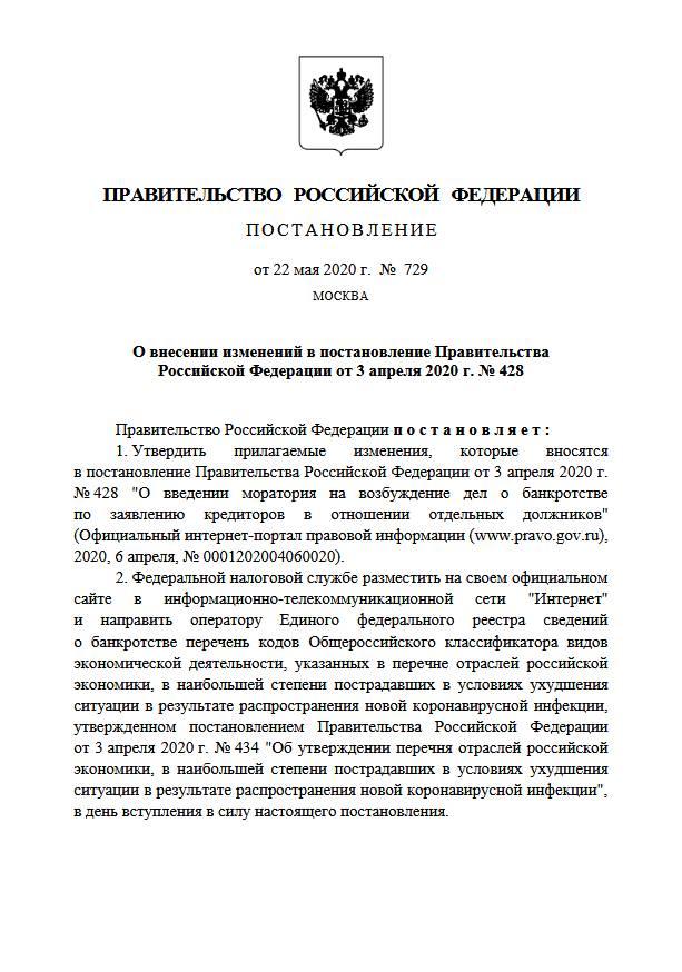 Мораторий на возбуждение дел о банкротстве. Постановление №428
