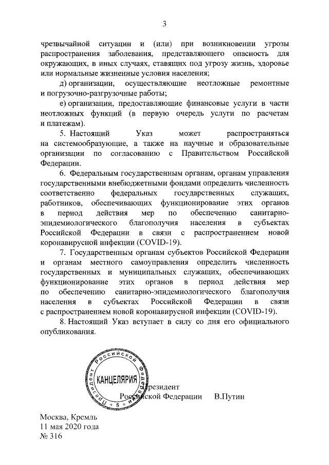Указ об определении порядка продления действия мер из-за Covid-19