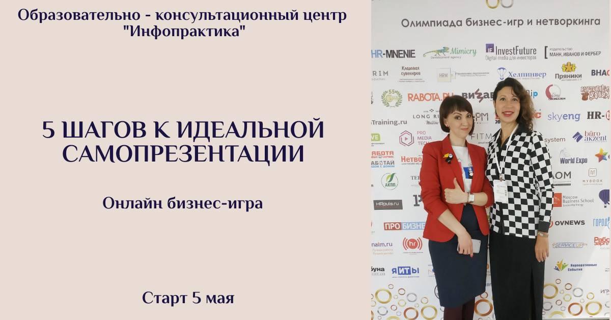 """Бизнес-игра """"5 шагов к идеальной самопрезентации"""" онлайн с 15 мая"""