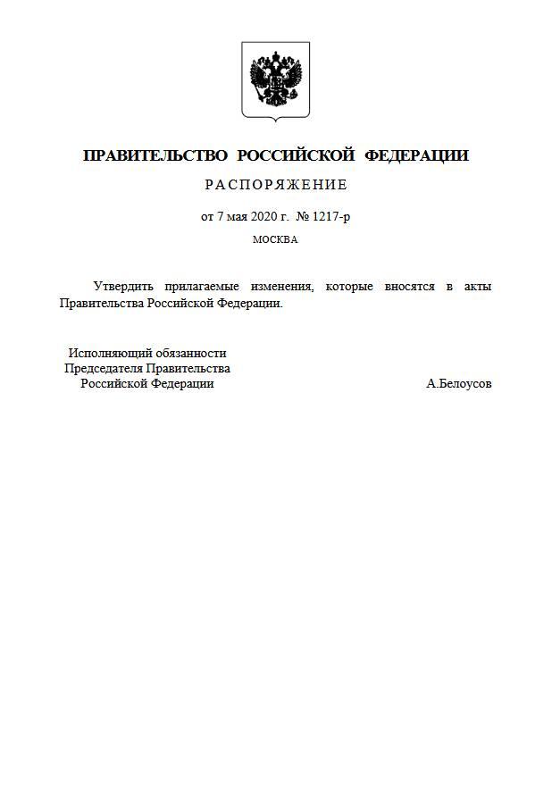 Распоряжение Правительства РФ от 7 мая 2020 года №1217-р
