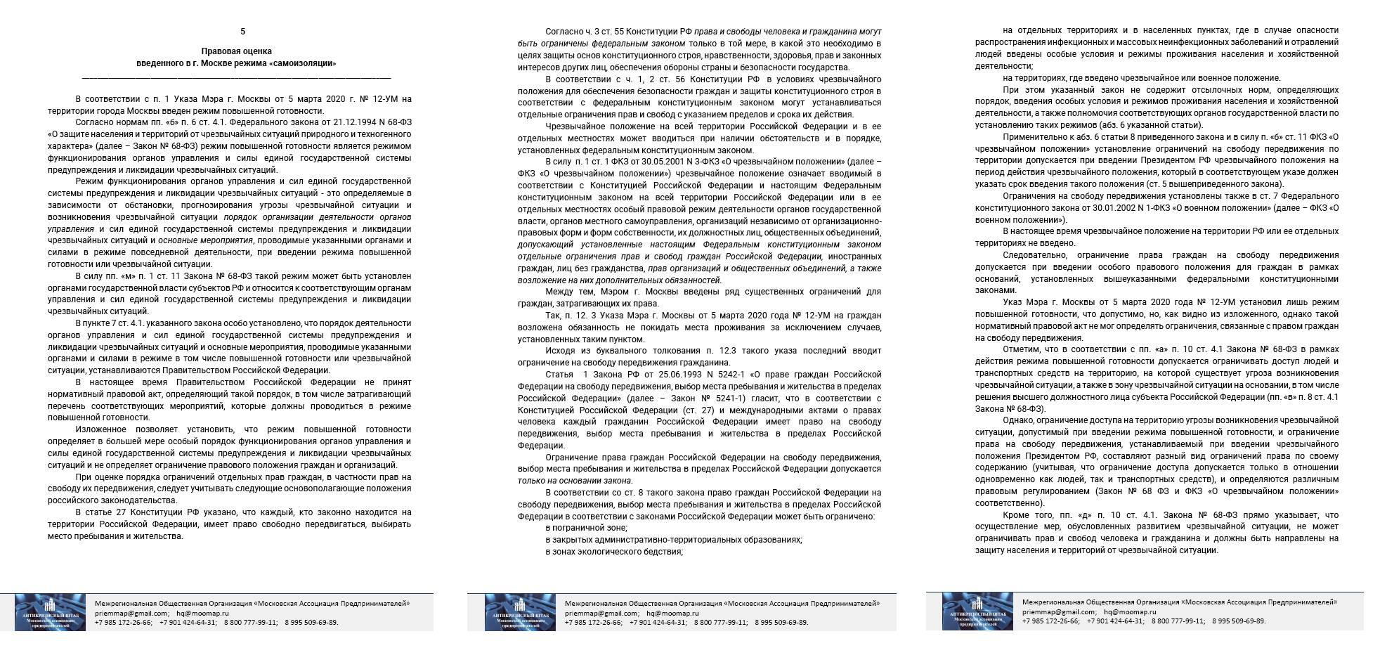 Защита интересов юрлиц, ИП и граждан при привлечении за правонарушения