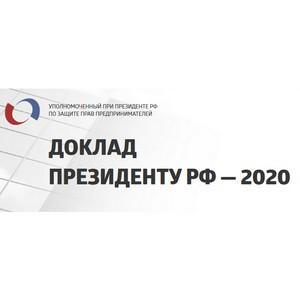 Титов опубликовал ежегодный доклад о проблемах российского бизнеса