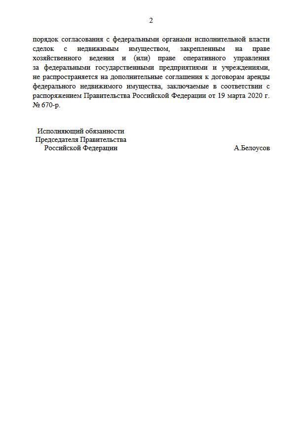 О заключении допсоглашений к договорам аренды госимущества