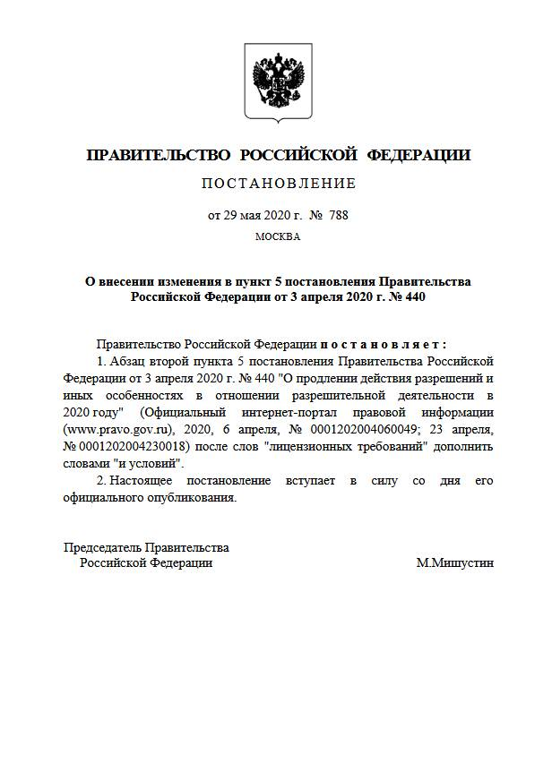 Изменения в постановление от 3 апреля 2020 г. № 440