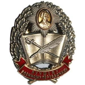 21 мая - День военного переводчика в России