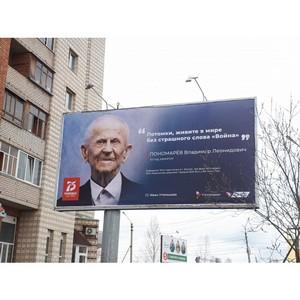 Республика Коми включилась в фотопроект «75 правил жизни победителей»