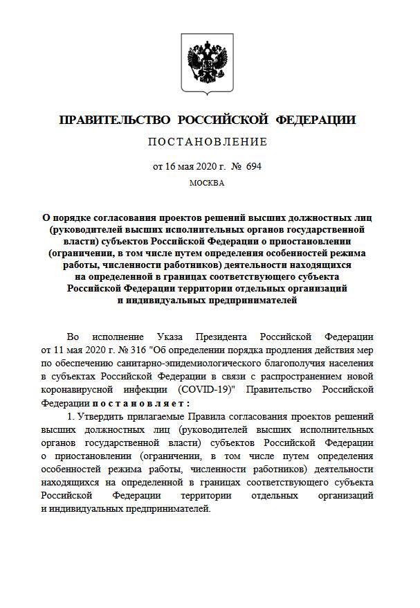 Правила согласования приостановления деятельности организаций и ИП