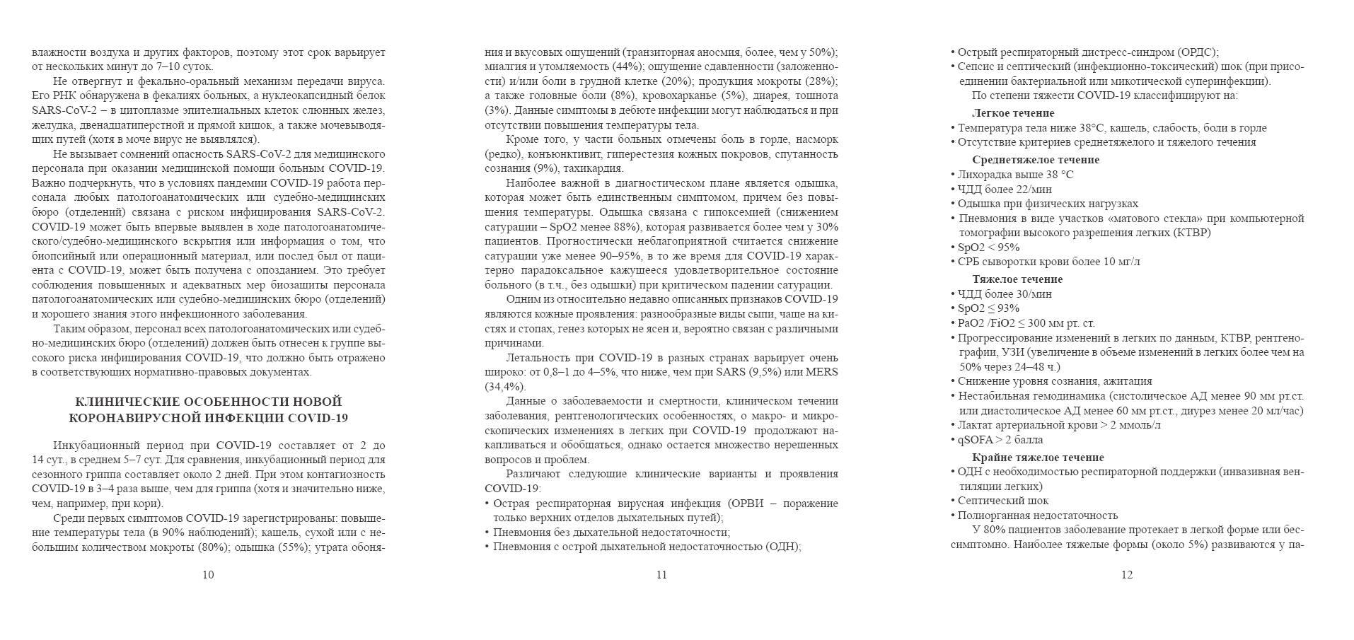 Атлас «Патологическая анатомия легких при Covid-19»
