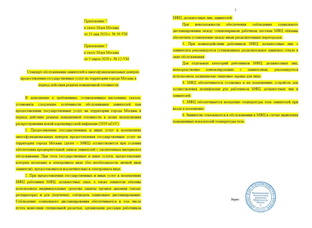Указ Мэра Москвы от 21 мая 2020 г. № 59-УМ