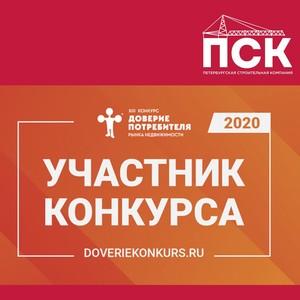 ГК «ПСК» — участник конкурса «Доверие потребителя»