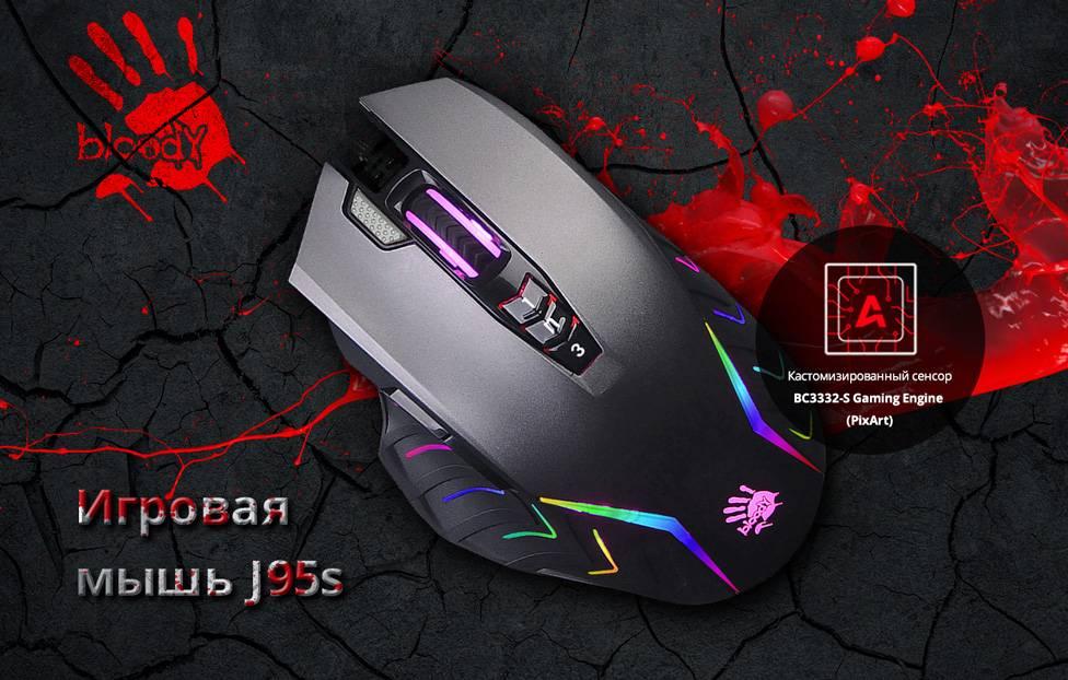 Игровая мышь A4Tech BLOODY J95s