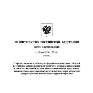 Правительство выделило 23,4 млрд рублей на поддержку авиакомпаний