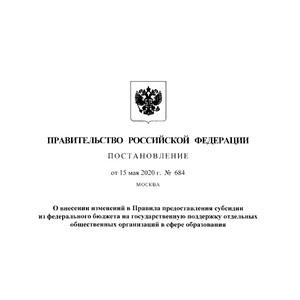 Постановление Правительства РФ от 15.05.2020 № 684