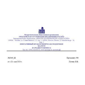 Обращение Президенту РФ о снижении ставки НДФЛ