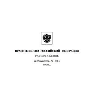 Распоряжение о выделении 10,9 млрд руб. на поддержку аэропортов
