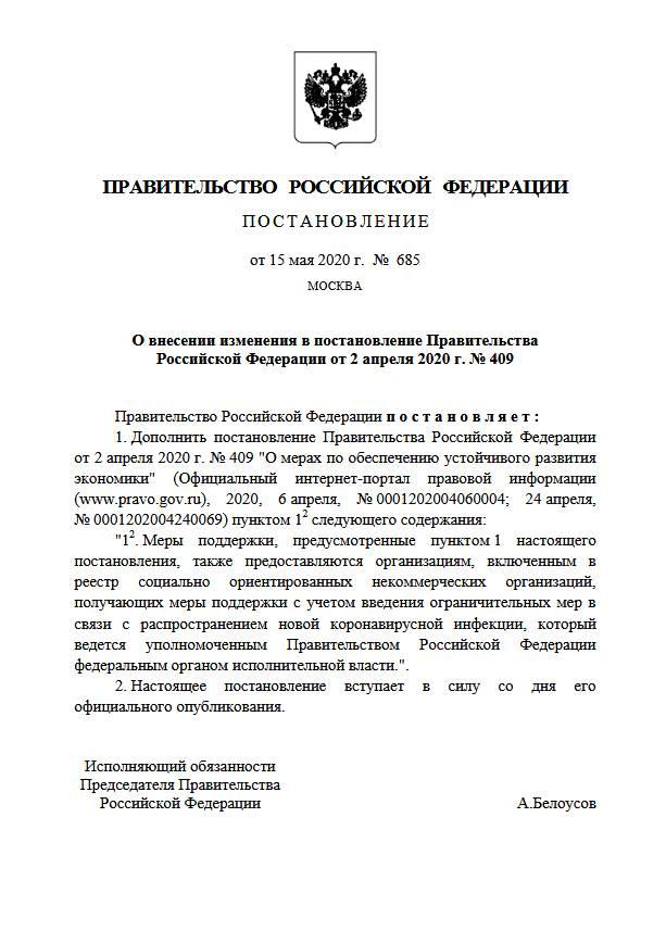 Изменения в постановление Правительства РФ от 2 апреля 2020 г. № 409