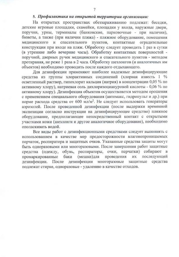 Роспотребнадзор: обновленные рекомендации по работе санаториев