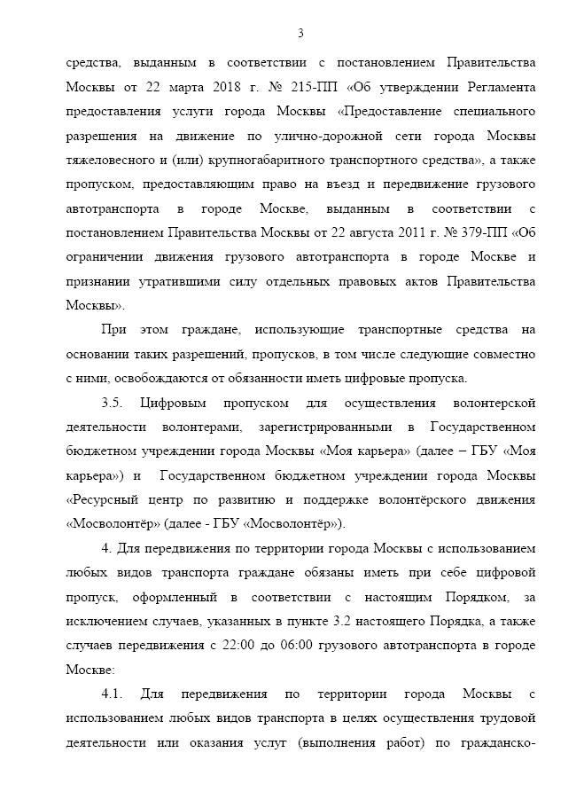 Указ Мэра Москвы от 21 мая 2020 г. № 60-УМ