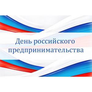 День российского предпринимательства отмечают в онлайн-формате