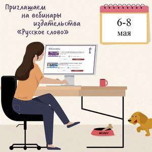 Подготовка к ЕГЭ с доставкой на дом: бесплатные вебинары