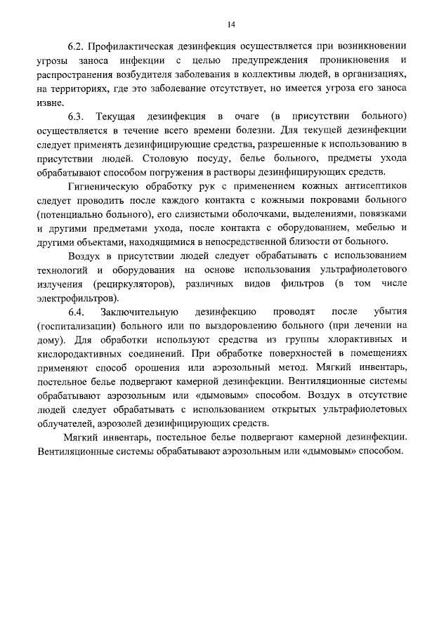 Утверждены санитарно-эпидемиологические правила СП 3.1.3597-20