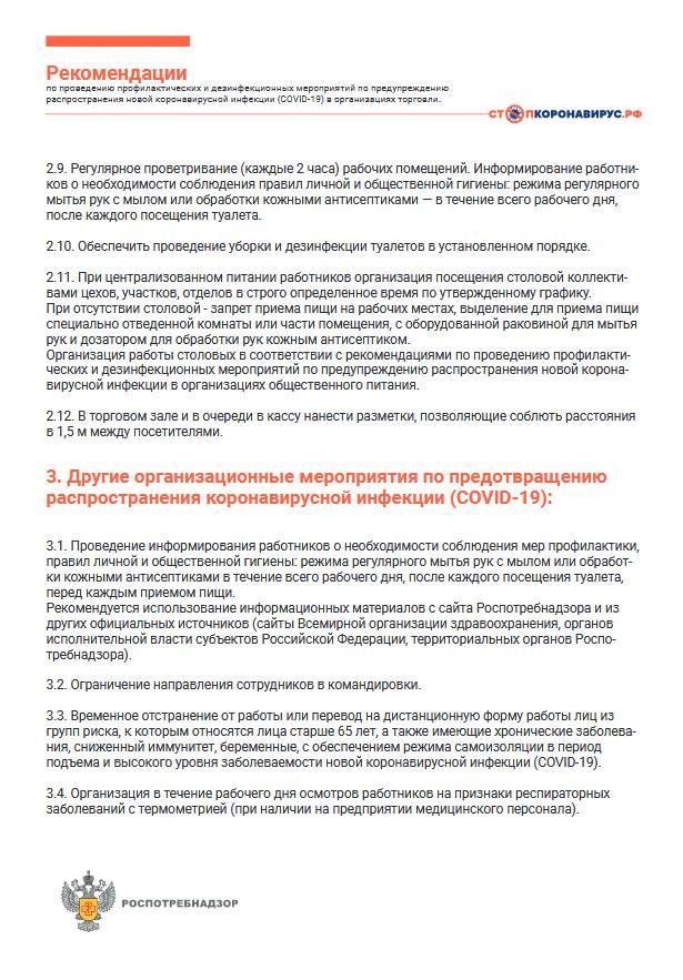 Covid-19: Роспотребнадзор разработал рекомендации для организаций
