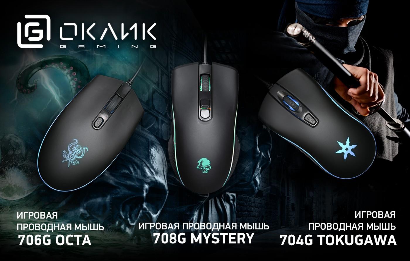 Новый уровень гейминга с новыми игровыми мышами Oклик 704G, 706G. 708G