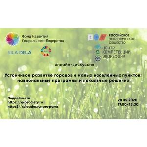 Продолжение цикла онлайн-дискуссий на тему Устойчивого развития