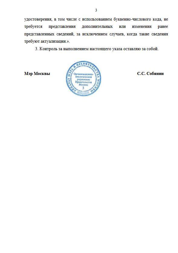 Указ Мэра Москвы 27 мая 2020 г. № 62-УМ