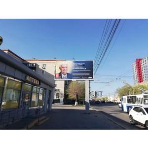 В Волгоградской области появились «75 правил жизни победителей»